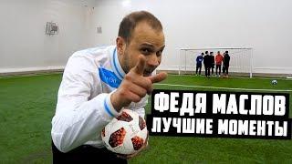 ФЕДЯ МАСЛОВ - ЛУЧШИЕ МОМЕНТЫ