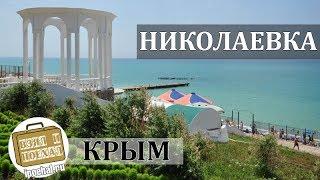 Николаевка, Крым. Коротко о курорте. Пляж, Аквапарк, Набережная