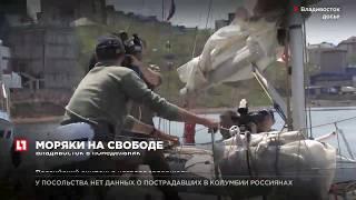 Задержанная в КНДР яхта Katalexa прибудет во Владивосток в понедельник