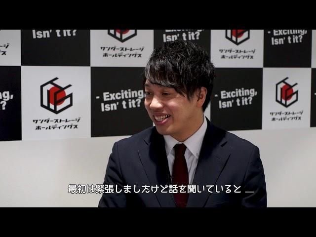 【新入社員インタビュー】2020年度入社 #01 勝間 祥太さん【ワンダーストレージホールディングス】