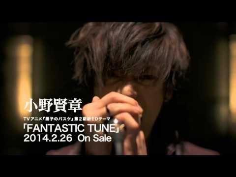 【声優動画】黒子のバスケの新ED、小野賢章が歌う「FANTASTIC TUNE」のPV解禁