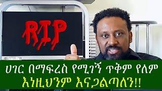 ETHIOPIA ማንም ምንም ቢል እውነታው ግን ይህ ነው