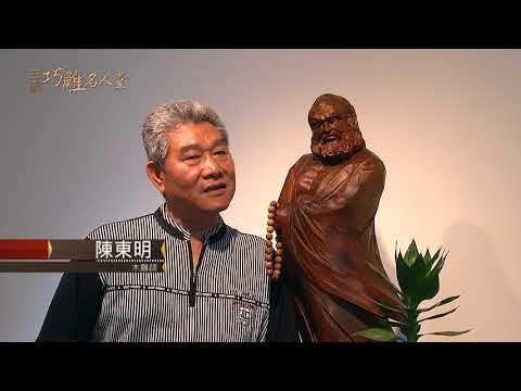 三義巧雕名人堂-木雕師 陳東明