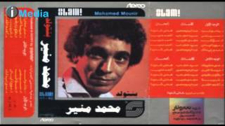 تحميل و مشاهدة Mohamed Mounir - Haly Dafayrek / محمد منير - حلي ضفايرك MP3