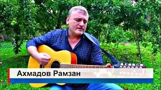 Рамзан Ахмадов -  Вигахьа Нана со  (2018)