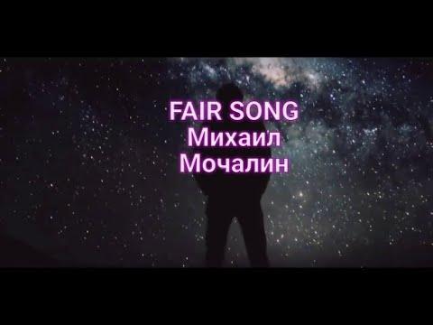 FAIR SONG