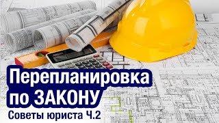 Перепланировка квартиры | Пристройка дома по закону | Советы юриста Ч.2