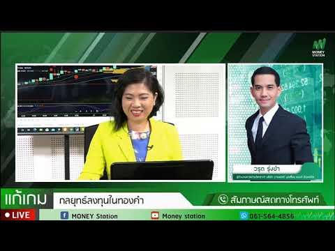 Money Station : รายการ แก้เกมส์ by YLG 21-07-2020