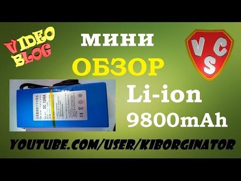 Мини обзор аккумулятора Li-ion 12 вольт 9800 мА