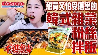 【Chien-Chien is eating】HAU Japchae Fried Rice from Costco! Is it worthy buying?