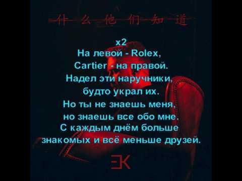 Егор Крид - Что они знают? (текст песни), (альбомная версия)