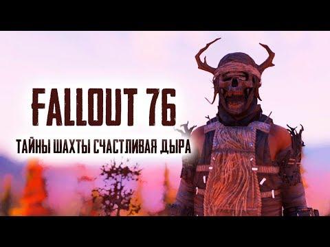 Fallout 76 СЕКРЕТ Шахты Счастливая дыра ( ТАЙНАЯ КОМНАТА )