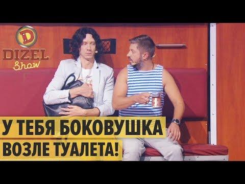 Типичный плацкарт: выживание в украинском поезде – Дизель Шоу 2019 | ЮМОР ИКТВ