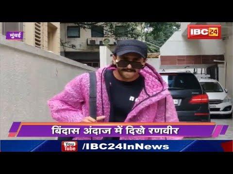 Ranveer Singh London से लौटे Mumbai | Airport पर रणवीर को Fans ने घेरा