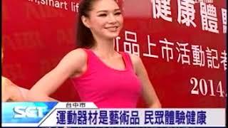 三立 2014-07-09晨間新聞-J&h晶璽健康體驗館開幕-酷跑機是藝術品