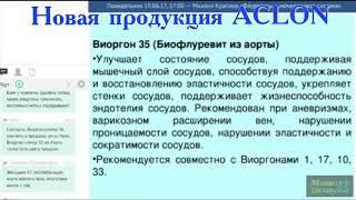 Виоргон 35 (Биофлуревит из аорты) от компании Сообщество Активного Долголетия - видео