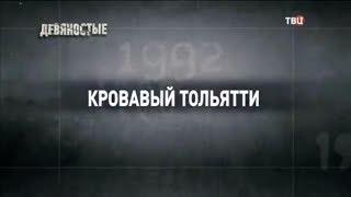 Кровавый Тольятти. 90-е