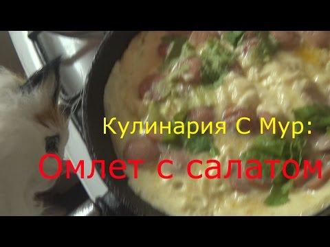 Кулинария с Мур: Как приготовить Омлет с салатом