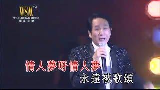 青山 - 真情比酒濃 (青山金曲當年情2008 演唱會)
