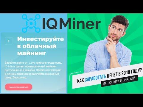 IQ Miner (IQMiner.com) отзывы 2019, обзор, платит, Получил прибыль + 661 руб