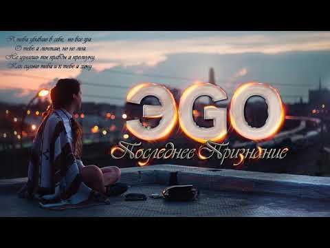 ЭGO - Последнее признание (NEW 2018)