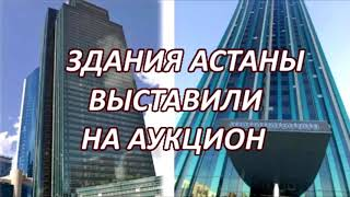 45-ЭТАЖНЫЙ НЕБОСКРЕБ ВЫСТАВИЛИ НА АУКЦИОН В АСТАНЕ!!!