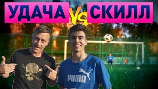 LUCKY SHOT CHALLENGE VS дерзкий футболист