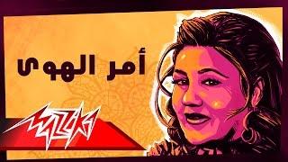 تحميل و مشاهدة Amr El HawaMayada El Hennawy أمر الهوى - ميادة الحناوي MP3