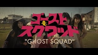 The first trailer of [GHOST SQUAD] directed by NOBORU IGUCHI