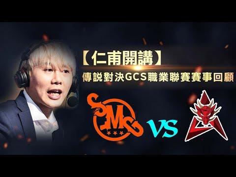 【仁甫開講】傳說對決|GCS職業聯賽 賽事回顧 SMG vs HKA