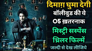 Top 5 Mystery Suspense Thriller Movies In HIndi Bollywood Suspense Thriller Movies Badla Ittefaq