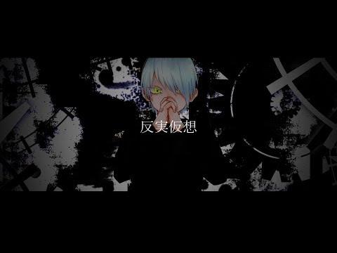 MV『反実仮想』 - A.S ft.VY1