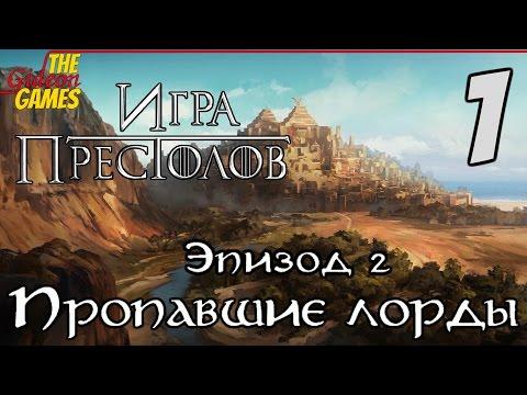 Прохождение Game of Thrones 2014[Игра престолов - Эпизод 2: The Lost Lords] - Часть 1 (С того света)
