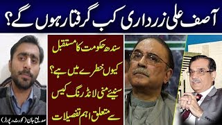 When Asif Ali Zardari will be Arrested? Future Of PPP's Sindh Government?? Siddique Jaan