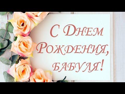 Поздравление с Днем Рождения бабушке!