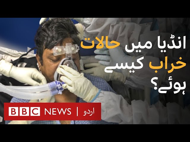 Covid in India: How did situation get out of hands? - BBC URDU