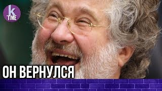 Коломойский вернулся в Украину — #37 Политтехнологическая