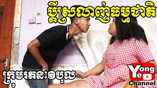 ប្តីស្រលាញ់ធម្មជាតិ ឧបត្ថម្ភដោយ ឡេ Jennawin, New Comedy from Rathanak Vibol Yong Ye