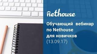 Обучающий вебинар по Nethouse для новичков от 13.09.17