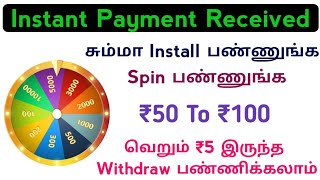 App Install and Get 500₹ Paytm cash Explain in (தமிழ்