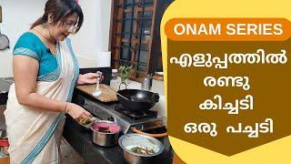 Onam Series 2: How To Make Cucumber Kichadi || Betroot Kichadi || Pineapple Pachadi || Lekshmi Nair