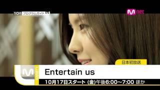 Mnet2014年10月目玉番組紹介