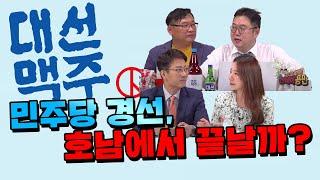 박시영이 여론조사 도사가 맞긴 하네요.