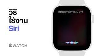 Apple Watch Series 4 — วิธีใช้งาน Siri — Apple
