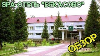 Базы отдыха в Московской области с бассейном