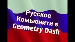 Русское комьюнити в Geometry Dash / Geometry Dash 2.11
