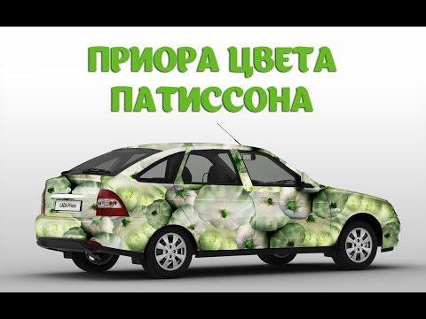 Вахбет Абедов - Приора цвета патиссона [Official Video]