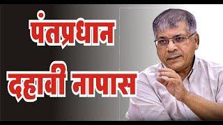 parbhani news: देशाचे पंतप्रधान दहावी नापास-आंबेडकर