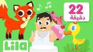 اغاني حصرية عمي بو مسعود + عدة أغاني للاطفال بالعربي من ليلا تيفي تحميل MP3