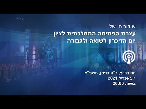 שידור של עצרת הפתיחה הממלכתית לציון יום הזיכרון לשואה ולגבורה תשפ